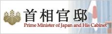 首相官邸ホームページ